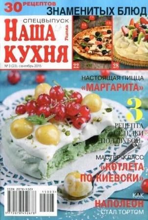 Наша кухня. Спецвыпуск №3 (23) (сентябрь /  2015)