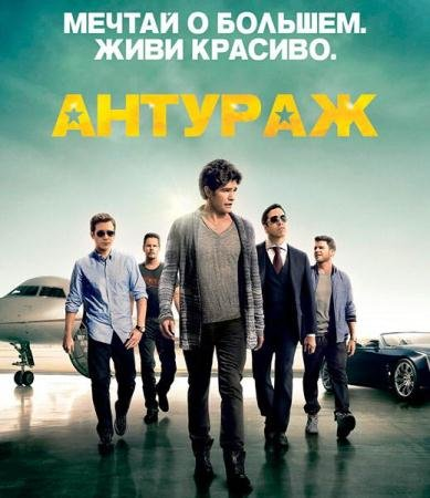 Антураж  / Entourage  (2015) BDRip
