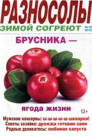 Разносолы зимой согреют №10 (октябрь /  2015)