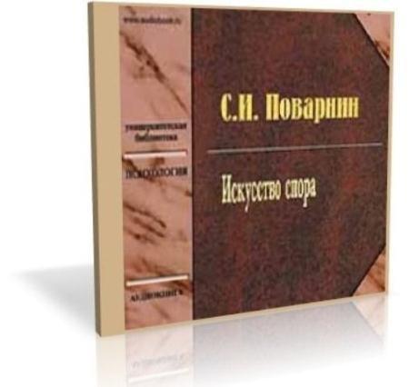 Поварнин С.И. - Искусство спора (1923)