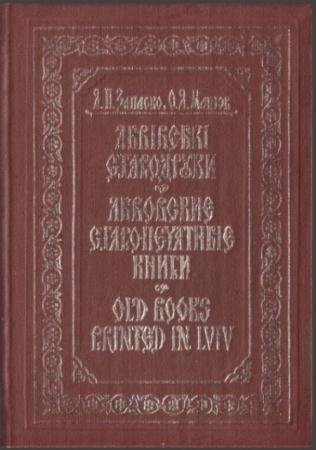 Аким Запаско, Орест Мацюк - Львовские старопечатные книги. Книговедческий очерк (1983)