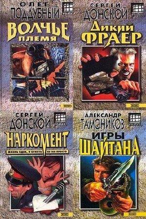 Книжная серия: Бандитский роман (26 книг) 2000-2003) FB2