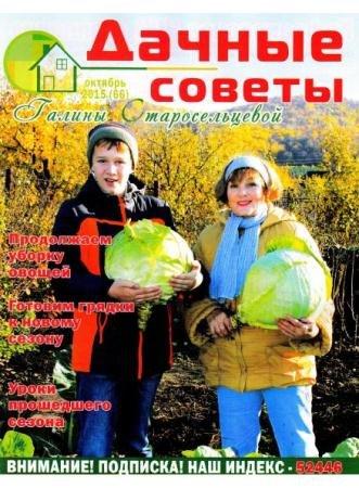 Дачные советы Галины Старосельцевой №10 (октябрь /  2015)