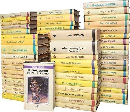 Книжная серия: Fantasy (114 томов) (1991-1999) FB2+DjVu+PDF
