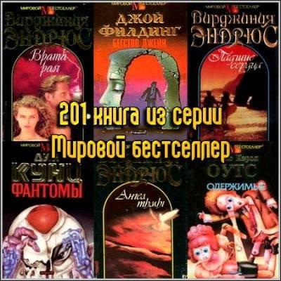 Серия: Мировой бестселлер (214 книг) (1991-2003) FB2
