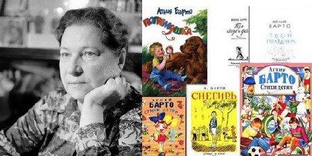 Агния Львовна Барто - Собрание произведений для детей (141 книга) (1925-2012) PDF+DjVu