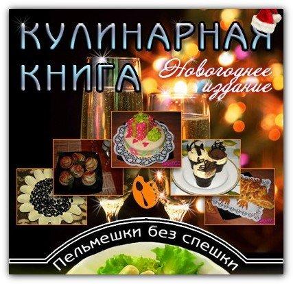 Объединенная кулинарная книга: Пельмешки без спешки (2014) CHM