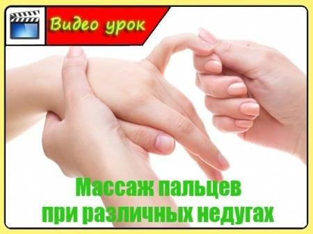 Массаж пальцев при различных недугах (2015/WebRip)