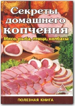 Васильева Я. - Секреты домашнего копчения (2012) pdf