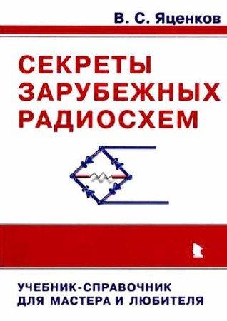 Яценков В. - Секреты зарубежных радиосхем. Учебник-справочник для мастера и любителя (2004) doc