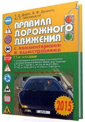 Правила дорожного движения с комментариями и иллюстрациями. 11-е издание (2015/Украина)