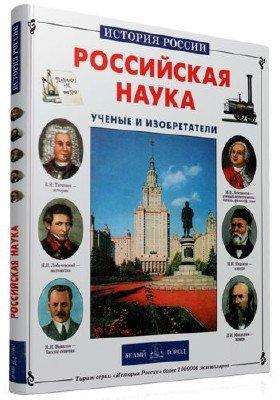 Российская наука. Ученые и изобретатели