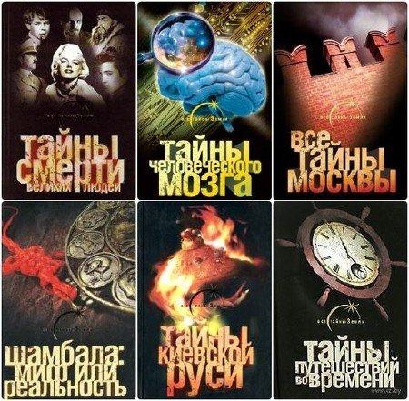 Книжная серия: Все тайны Земли (28 книг) (2007-2011) PDF+DjVu+FB2