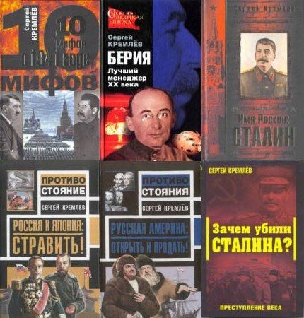 Сергей Кремлёв - Сборник произведений (31 книга) (2004-2015) FB2