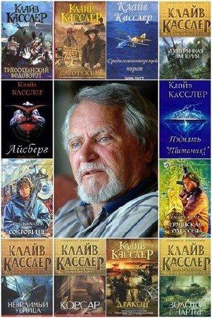 Клайв Касслер - Сборник произведений (44 книги) (1994-2015) FB2