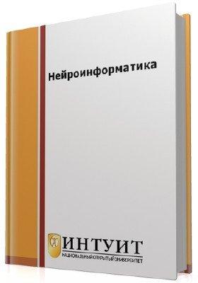 Нейроинформатика. 2-е издание