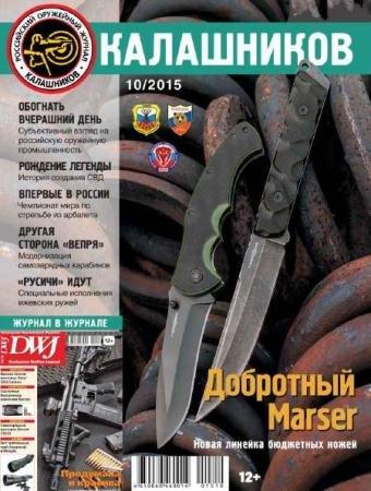 Калашников №10 (октябрь /  2015)