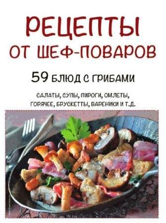 Рецепты от шеф-поваров №18 (2015)