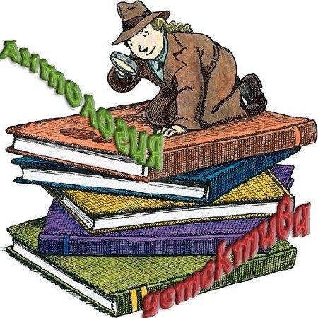 Межиздательская серия: Антология детектива (93 книги) (2015) FB2