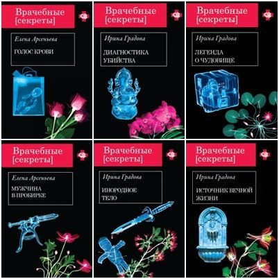 Серия: Врачебные секреты (39 книг) (2010-2015) FB2