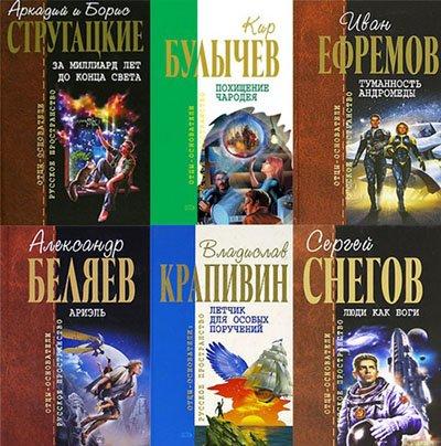 Серия книг: Отцы-основатели. Русское пространство (2004-2011) FB2