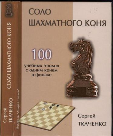 Сергей Ткаченко - Соло шахматного коня (2015)