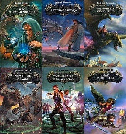 Книжная серия: Боевая магия (119 книг) (2006-2012) FB2