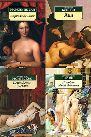 Азбука-классика (pocket-book) в 172 томах (1996-2012) FB2+DjVU