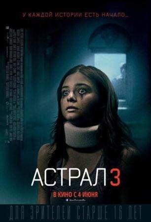 Астрал 3  / Insidious: Chapter 3  (2015) HDRip