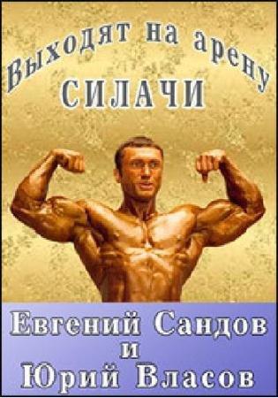 Выходят на арену силачи. Евгений Сандов и Юрий Власов   (2015) SATRip