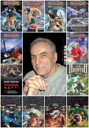 Юрий Никитин (Гай Юлий Орловский) - Собрание сочинений (197 книг) (1999-2015)
