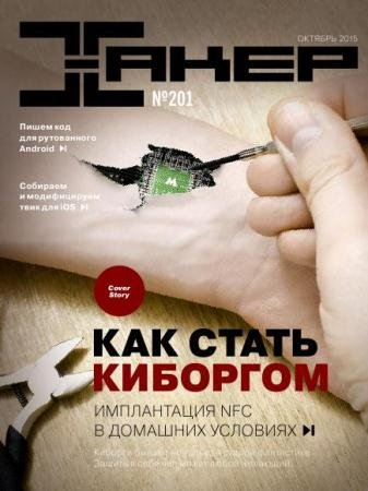 Хакер №10 (201) (октябрь /  2015)