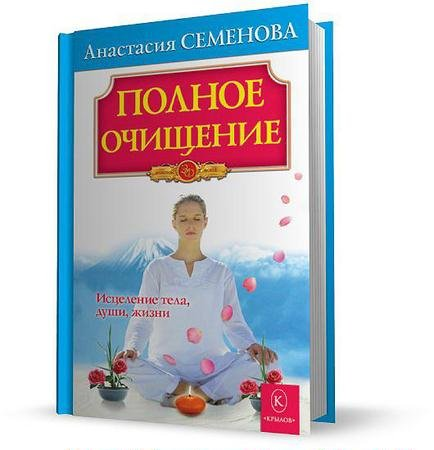 Семенова А. - Полное очищение. Исцеление тела, души, жизни (2008) rtf, fb2