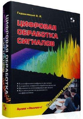 Гадзиковский В.И. - Цифровая обработка сигналов