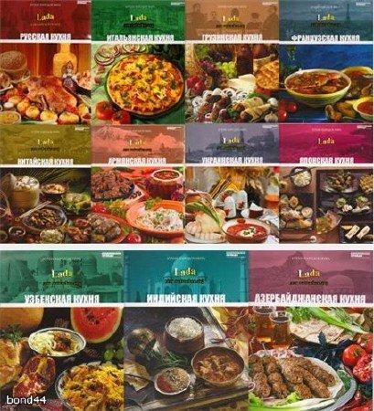 Кухни народов мира (31 книга) (2010-2011) PDF