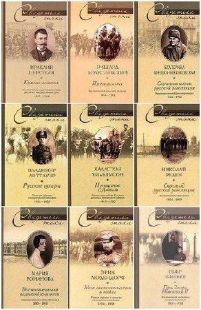 Книжная серия: Свидетели эпохи (20 томов) (2006-2007) FB2+DjVu+PDF