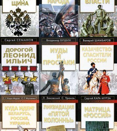 Серия: Политический бестселлер (73 книги) (2015) FB2+DjVu+PDF
