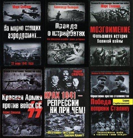 Военно-историческая серия: Великая Отечественная. Неизвестная война (87 книг + доп.материалы) (2006-2012) DjVu+PDF+FB2