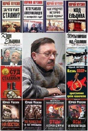 Юрий Мухин - Сборник произведений (70 книг) (2015) FB2+DjVu