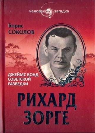 Борис Соколов - Рихард Зорге. Джеймс Бонд советской разведки