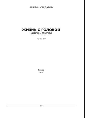 Амиран Сардаров - Жизнь с головой: конец иллюзий (2014)