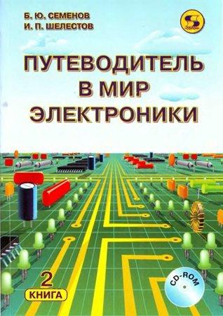 Семенов Б. Ю., Шелестов И. П. -  Путеводитель в мир электроники. Книга 2 (2004) pdf