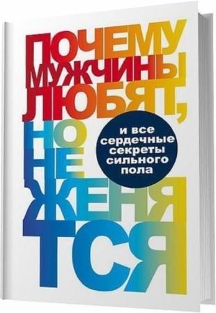Надеждина В. - Почему мужчины любят, но не женятся… (2013)