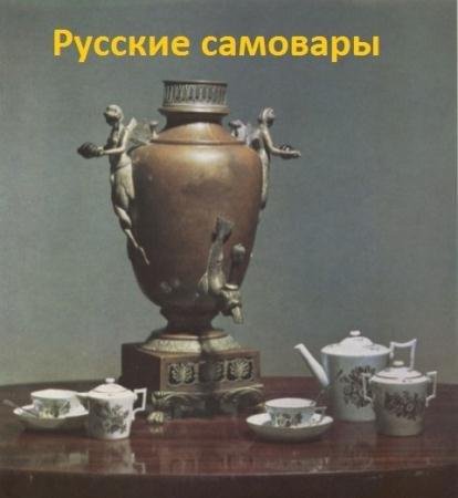 Е. Иванова - Русские самовары (1971)