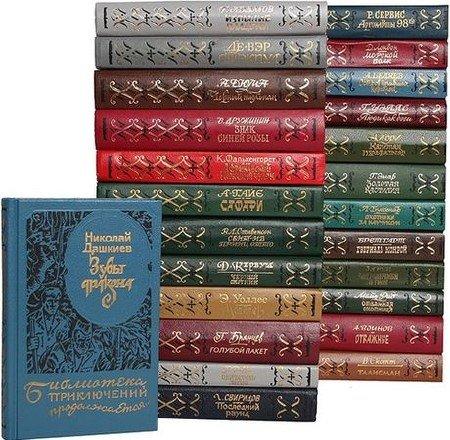 Книжная серия: Библиотека приключений продолжается (19 томов) (1993-1997) FB2+DjVu
