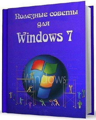 Полезные советы для Windows 7 от Nizaury v.5.95