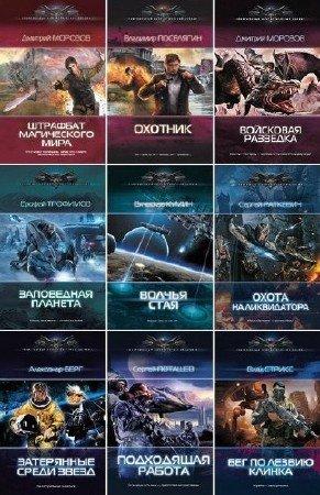 Книжная серия: Современный фантастический боевик. 67 книг (2012-2015) FB2