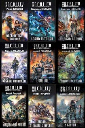 Серия: New R.E.A.L.I.T.Y (31 книга) (2010-2011) FB2