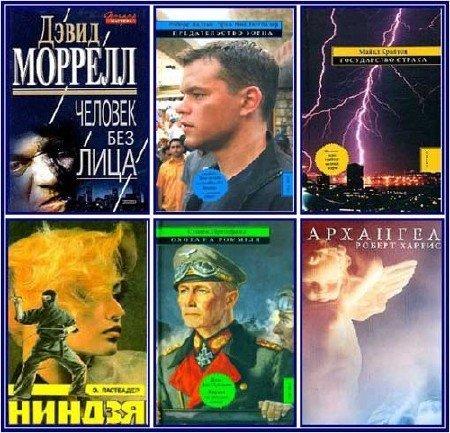 Серия: Mystery Line (57 книг) (2004-2008) FB2