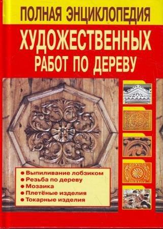Рыженко В. (сост.) - Полная энциклопедия художественных работ по дереву